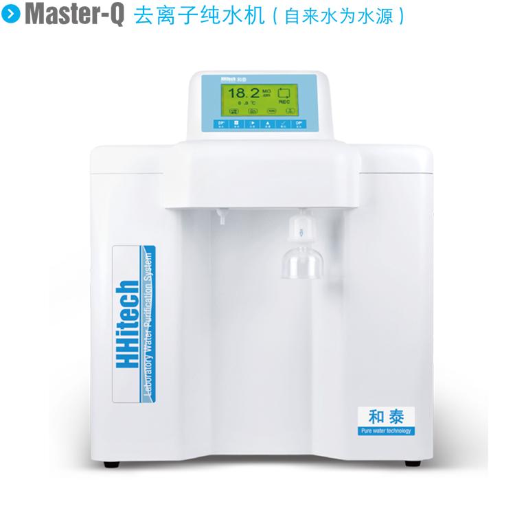 上海和泰Master-Q15去离子纯水机