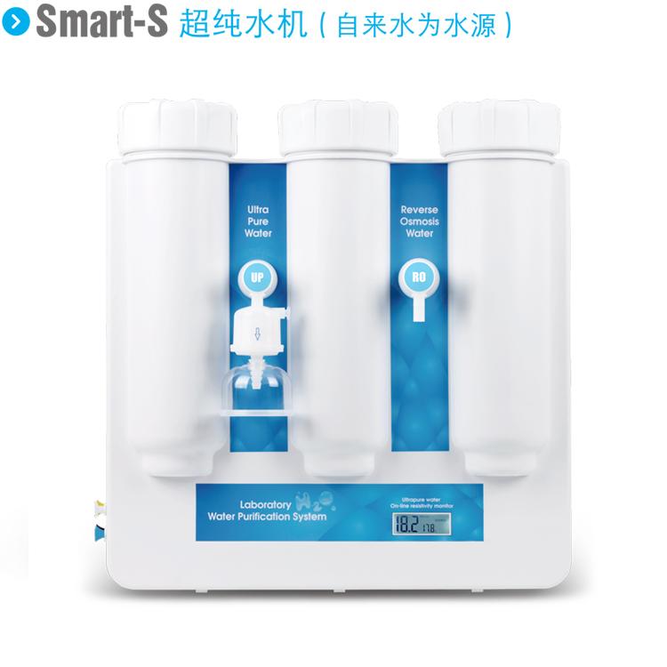 上海和泰Smart-S30UV超纯水机(低有机物型)