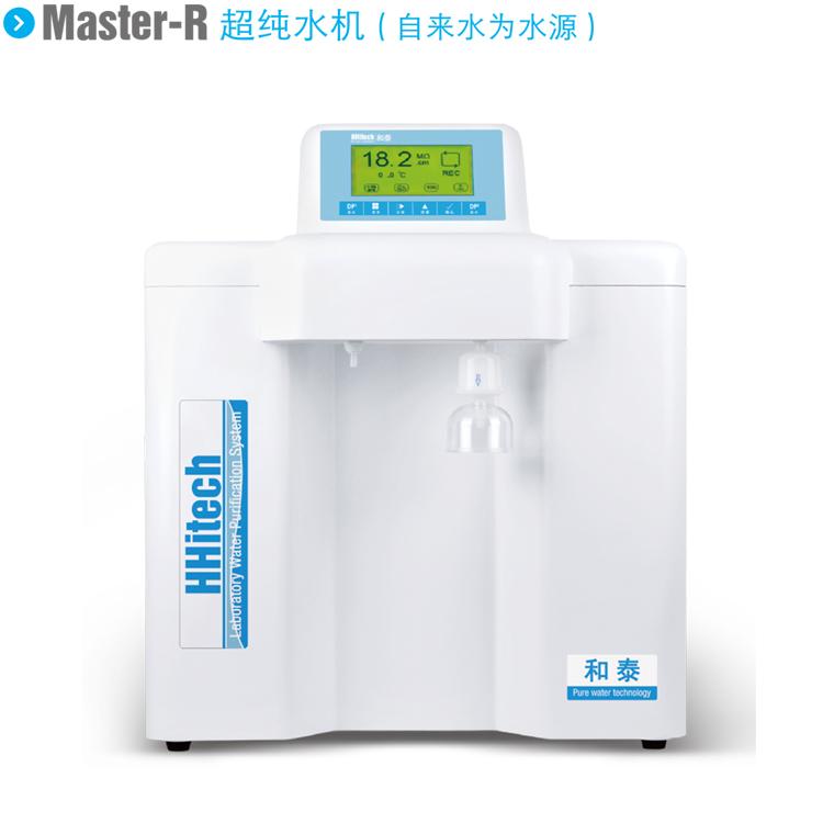 上海和泰Master-RUV双级反渗透超纯水机(低有机物型)