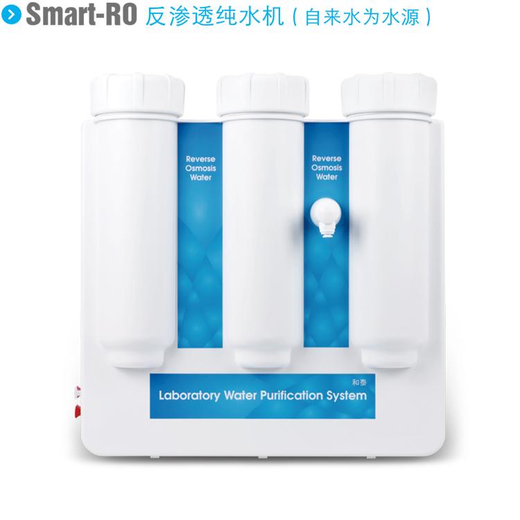上海和泰Smart-RO30反渗透纯水机