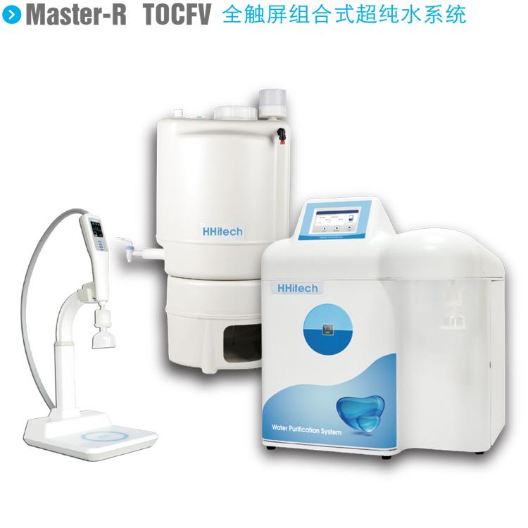 上海和泰Master-R TOCFV全触屏组合式超纯水系统