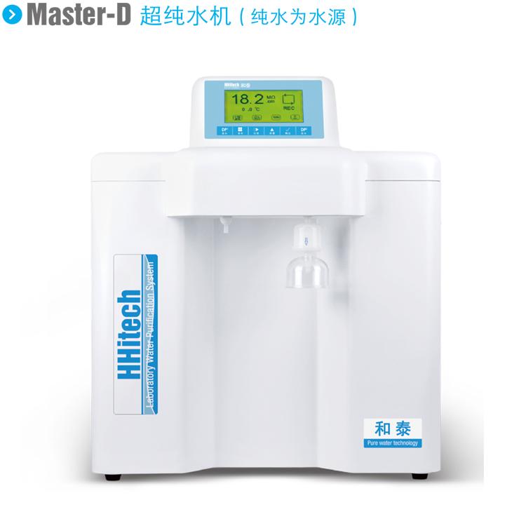 上海和泰Master-DUF超纯水机(除热源型)