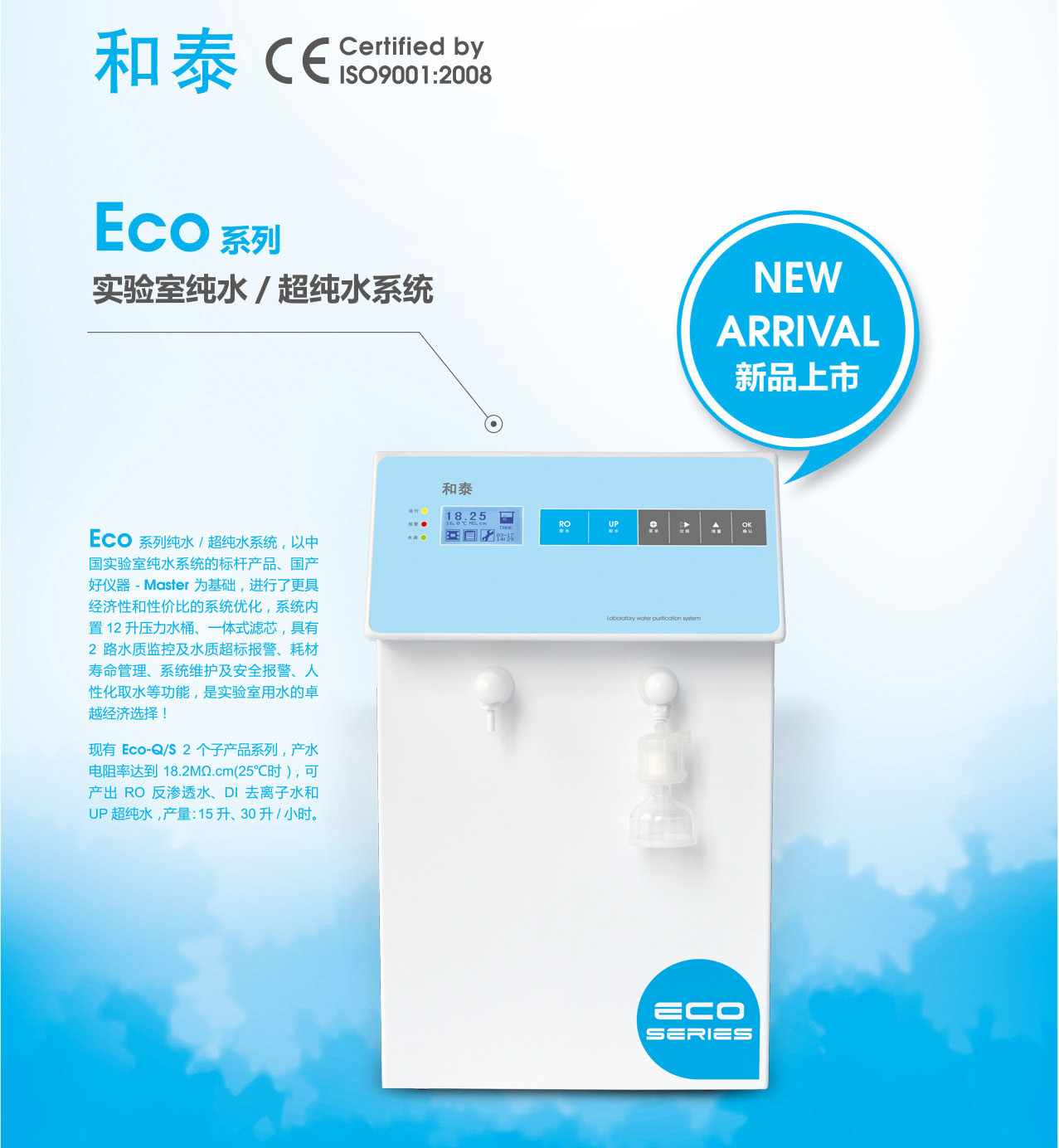 上海和泰ECO-Q15UT去离子纯水机